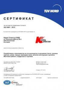 ISO 9001_2015_BG
